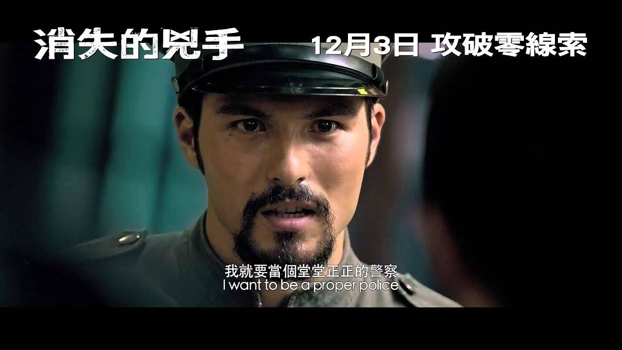 《消失的兇手》最新預告片 2015年12月3日香港上映 - YouTube
