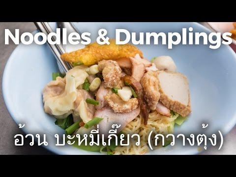 thai-egg-noodles-(อ้วน-บะหมี่เกี๊ยว-(กวางตุ้ง)