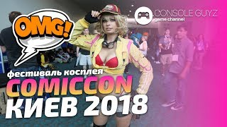 Трансвeстит на Комик Кон 2018 Киев / Kyiv Comic Con 2018 ???? Console Guyz ™️