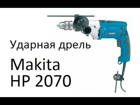 Ударные дрели makita более 25 моделей на сайте купить дрель макита в москве, санкт-петербурге в интернет-магазине 220 вольт с доставкой по россии.