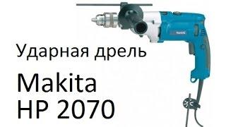 РоботунОбзор: Дрель ударная Makita HP2070(Видеообзор ударной дрели Makita HP1640 от Роботуна. Смотрим, лайкаем, подписываемся на канал. Здоровая критика..., 2016-01-12T06:09:00.000Z)