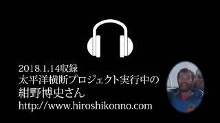 太平洋横断プロジェクト実行中の福島県いわき市出身の紺野博史さんにお...