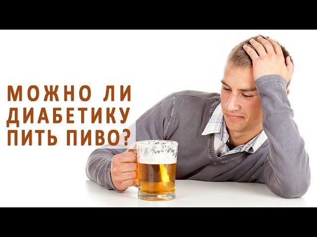 Литр пива при сахарном диабете