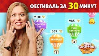 Моя Кофейня: Выполнить Задания на Фестивале за 30 Минут!