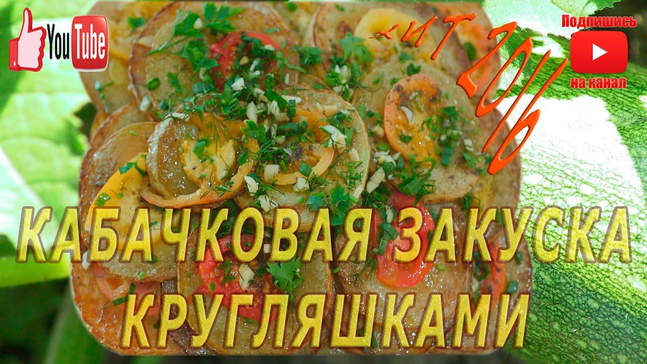 Кабачки кругляшками с помидором Простая закуска из кабачков. Кабачок.