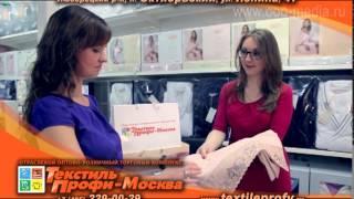 видео Текстиль Профи-Москва