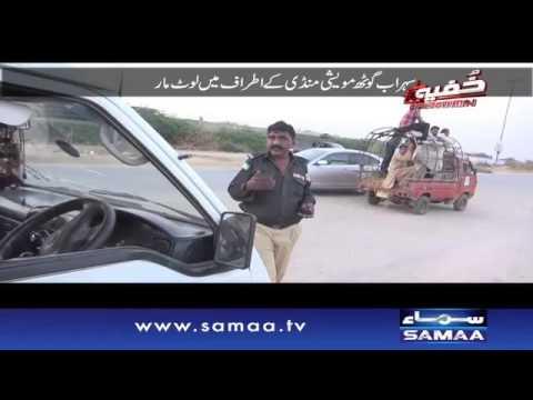 Mandi mein tayinat muhafiz ya lootery, Khufia Operation, 20 Sep 2015