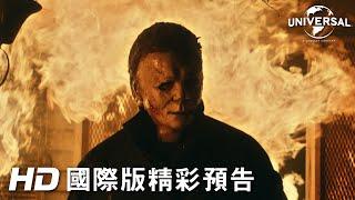 【月光光新慌慌:萬聖殺】驚悚預告 - 10月22日 隆重懼獻