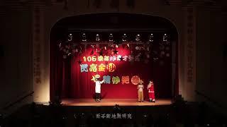 Publication Date: 2017-12-31   Video Title: 106沙崙才藝秀605夢想啟程
