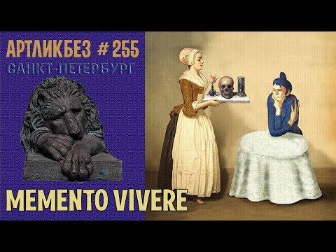 "MEMENTO VIVERE: выставка в галерее ""Navicula Artis"" #АРТЛИКБЕЗ № 255"