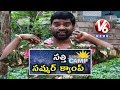 Bithiri Sathi Over Summer Camps | Sathi Conversation With Savitri | Teenmaar News | V6 News