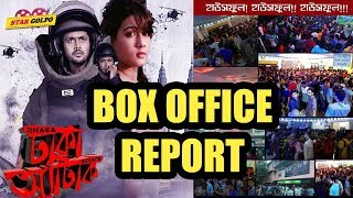 ঢাকা অ্যাটাক মুভির বক্স অফিস রিপোর্ট ! dhaka attack box office collection arifin shuvoo mahi