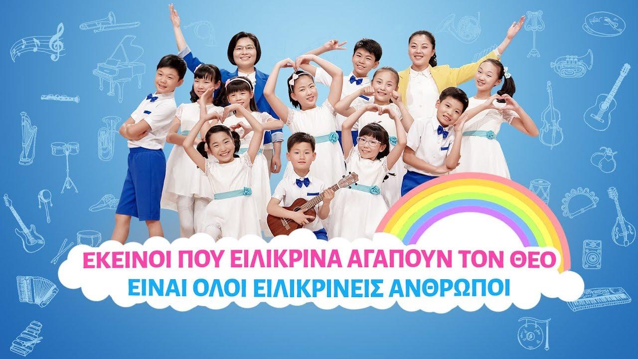 Χριστιανικά τραγούδια   Εκείνοι που ειλικρινά αγαπούν τον Θεό είναι όλοι ειλικρινείς άνθρωποι   Χορός για παιδιά