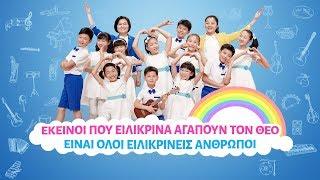 Χριστιανικά Παιδικά Τραγούδια |Εκείνοι που ειλικρινά αγαπούν τον Θεό είναι όλοι ειλικρινείς άνθρωποι
