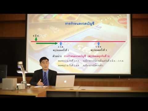 วิชาคณิตศาสตร์ - คณิตศาสตร์และการเงินในชีวิตประจำวัน ภาษีและเครดิต