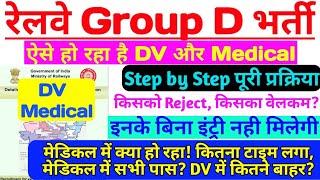 Baixar RRB Group D DV & Medical | Full Details Step by Step | कौन अंदर, कौन  रिजेक्ट | पूरी प्रक्रिया जानो