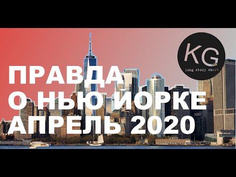 Нью Йорк апрель 2020 реальная ситуация.