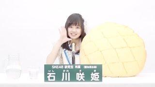 AKB48 49thシングル 選抜総選挙 アピールコメント SKE48 研究生 石川咲姫 (Saki Ishikawa) 【特設サイト】 http://www.akb48.co.jp/sousenkyo49th/ ...