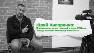 Юрий Кипоренко: Про знакомство и отношения с Александром Масляковым