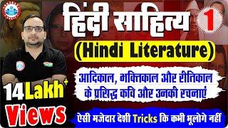 Hindi Literature(हिंदी साहित्य)-1: साहित्य हिंदी का काल विभाजन, आदिकाल,भक्ति काल,रीति काल के कवि