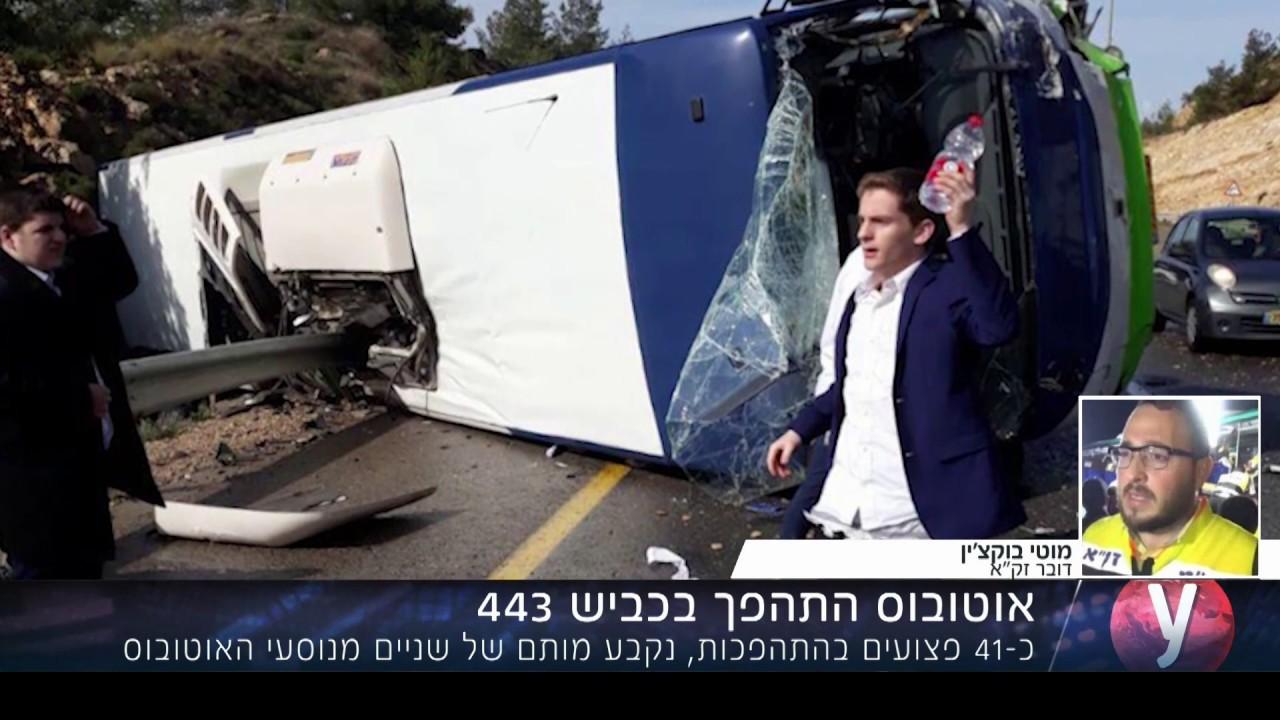אוטובוס התהפך: פצועים והרוגים במקום