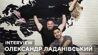 Олександр Ладанівський - Про спецназ, фотографію, подорожі та інстаграм.