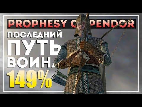 Mount and Blade: Prophesy of Pendor v.3.9.4. Все-таки Джерония?! #5