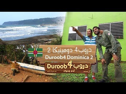 دروب4 دومينيكا 2 | Duroob4 Dominica 2