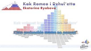 "Ekaterina Ryabova ""Kak Romeo i Dzhul'etta"" (Russia) - [Karaoke]"