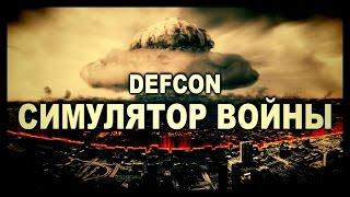 Defcon Обзор - Симулятор Ядерной Войны - Ядерное Оружие