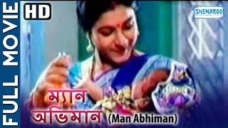 Man Abhiman (HD) - Superhit Bengali Movie - Bijay Mahonti - Anushree - Piyali