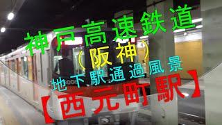 神戸高速鉄道(阪神)【地下駅通過風景 西元町駅】(地下駅通過シリーズ⑦)