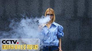 [国际财经报道]可能引发疾病 美国多地政府号召民众戒电子烟  CCTV财经