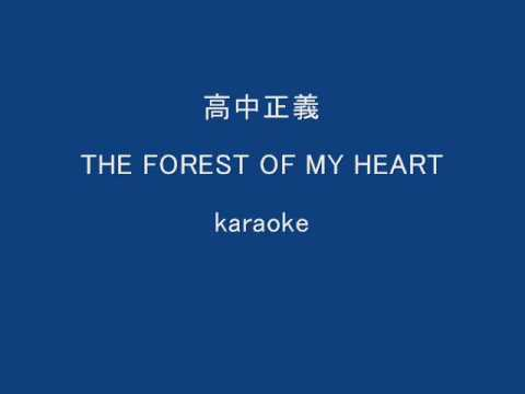 高中正義/THE FOREST OF MY HEART/ KARAOKE