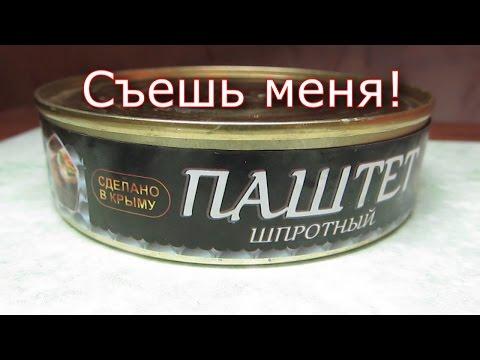 Жесть! Что положили в шпротный паштет Сделано в Крыму