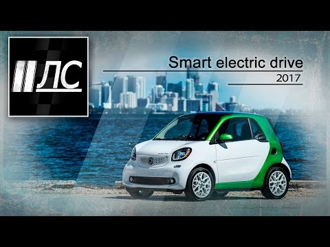 "Smart electric drive 2017. ""2 Лошадиные силы""."