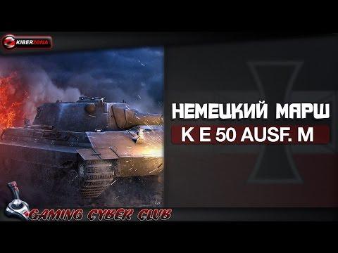 Немецкий марш к Е 50 м AUSF. Е 50- 9 уровень.Топ обвес.