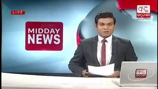 Ada Derana Lunch Time News Bulletin 12.30 pm - 2018.01.22