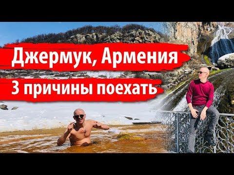 #Серьезный Три причины поехать в Армению
