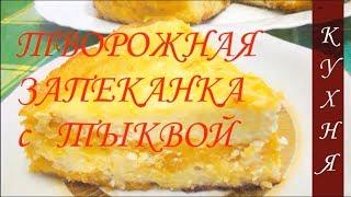 ТВОРОЖНАЯ  ЗАПЕКАНКА  С  ТЫКВОЙ  /  ЗАПЕКАНКА  ТЫКВА  ТВОРОГ  /  Рецепт  /  Приготовление