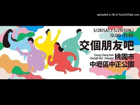 20160516 發條音樂節 Winder Music Festival @ 龍宮 Long Kong Radio