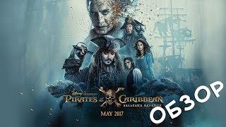 Пираты 5 обзор | мертвецы не рассказывают сказки мнение