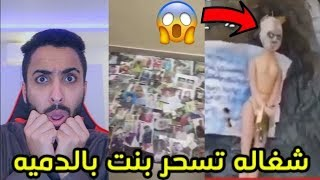 خادمه تسحر اكثر من 200 شخص/جنيه تصارخ وتتعذب بسبب فك السحر!!!😱💔😭