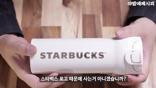 [리뷰] 스타벅스 보온…
