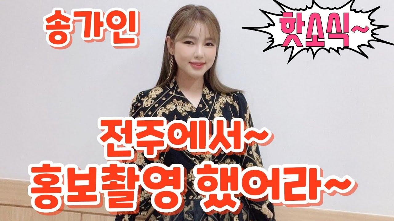 송가인[핫소식]📣 전주에서 홍보촬영 했어라~~~9월24일 트로트닷컴