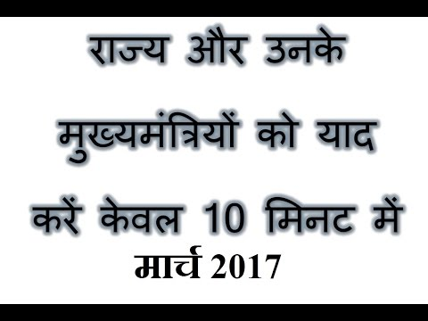 Latest Short trick to remember states and their chief ministers(Hindi)-March 2017