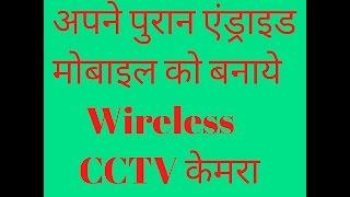 अपने पुराने एंड्राइड मोबाइल को बनाये Wireless CCTV केमरा।