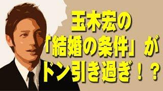 """玉木宏の「結婚の条件」がドン引き過ぎる!? 西島秀俊よりも""""ある意味""""..."""