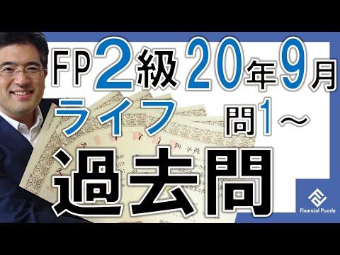 Fp2級学科2020年9月過去問解説ライフプランニングと資金計画 mp3
