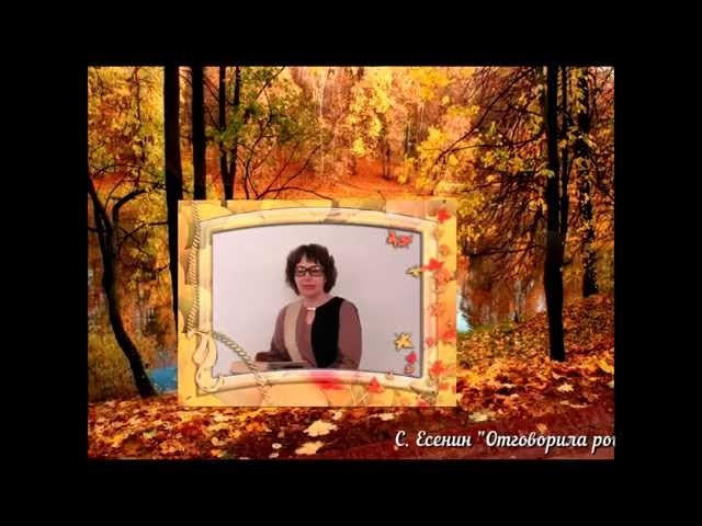 Изображение предпросмотра прочтения – Наталья БорисовнаБожок читает произведение «Отговорила роща золотая» С.А.Есенина